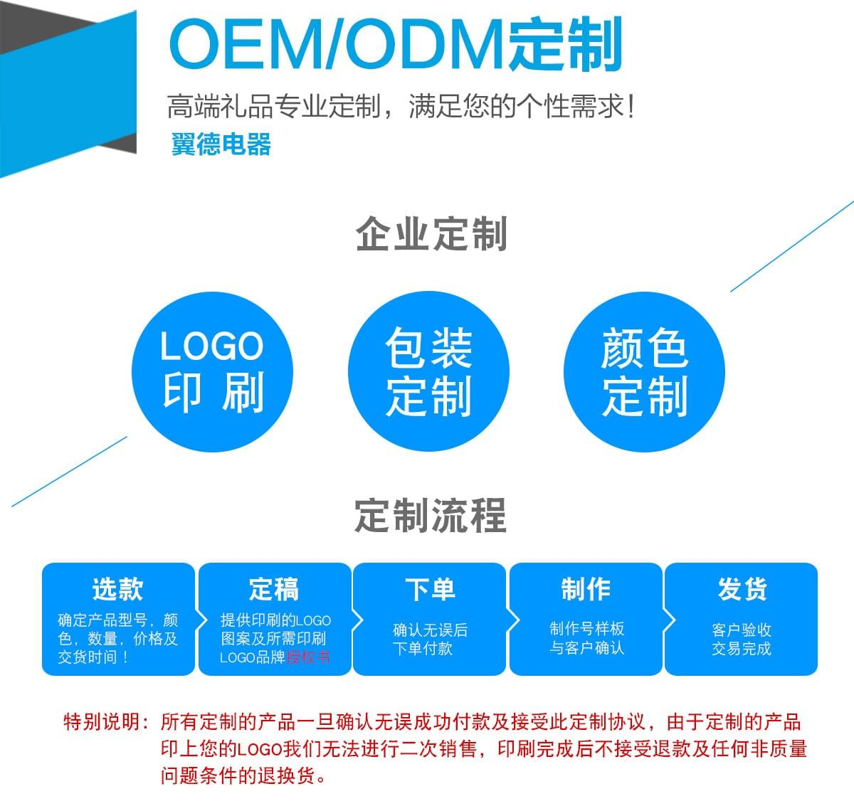 OEM / ODM服务